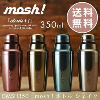 大人気♪ おしゃれなモッシュ ボトル 水筒 350ml 4色(タンブラー)