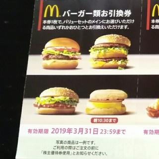 マクドナルド(マクドナルド)のマクドナルド バーガー引換券✕4(フード/ドリンク券)