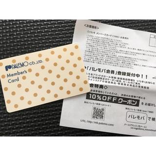パレモ メンバーズカード(ショッピング)