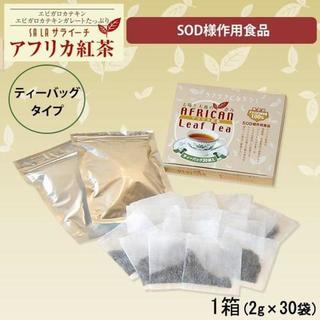 アフリカ紅茶 サライーチ (ティーバッグタイプ) 1箱(2g×30袋)(健康茶)