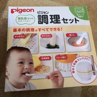 ピジョン(Pigeon)のピジョン調理セット未使用(離乳食調理器具)