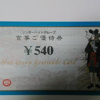 リンガーハット株主優待 13500円分(レストラン/食事券)