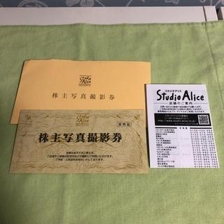 スタジオアリス撮影券1枚(ショッピング)