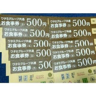 ワタミ(ワタミ)のワタミグループ共通お食事券 5,000円分割引券 10枚セット(レストラン/食事券)