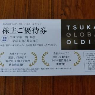 ツカダ・グローバル 株主優待券(レストラン/食事券)