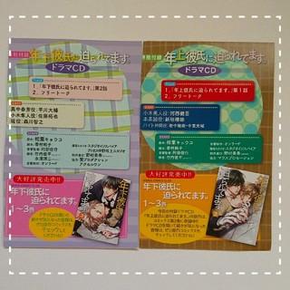 カドカワショテン(角川書店)のドラマCD 「年下彼氏に迫られてます。」「年上彼氏に迫られてます。」(その他)