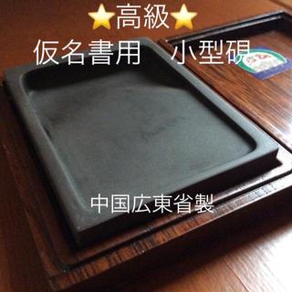 ‼️3200円‼️⭐️定価4200円⭐️高級 仮名書用 小型硯 中国広東省製(書道用品)