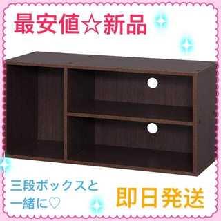 ☆目玉商品☆テレビ台 モジュールボックス ブラウンオーク(棚/ラック/タンス)