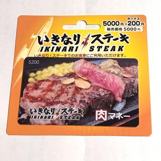 いきなりステーキ 肉マネー 10400円分(5200×2)(レストラン/食事券)