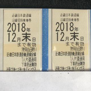 キンテツヒャッカテン(近鉄百貨店)の近鉄株主優待乗車券2枚(鉄道乗車券)