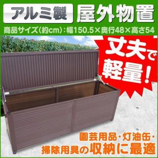 アルミ収納庫 幅150cm 屋外 物置 灯油缶ストッカー(玄関収納)