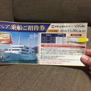 神戸コンチェルト 乗船券(その他)
