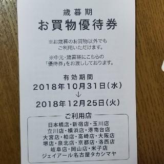 タカシマヤ(髙島屋)の高島屋 友の会 割引 一冊(ショッピング)