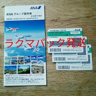 ANA株主優待券(その他)