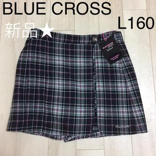 ブルークロス(bluecross)の新品★ブルークロス★お上品で可愛いスカート♪L160(スカート)