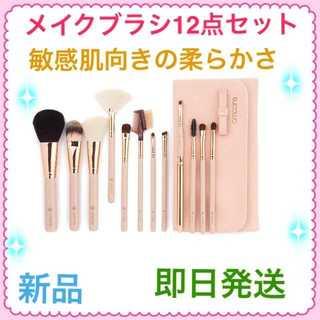 【大人気☆お得】メイクブラシ 12本セット 化粧筆(ドレッサー/鏡台)
