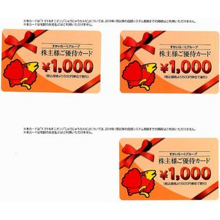 すかいらーく 株主優待カード3枚 / 3000円分 / 2019.9.30まで(レストラン/食事券)