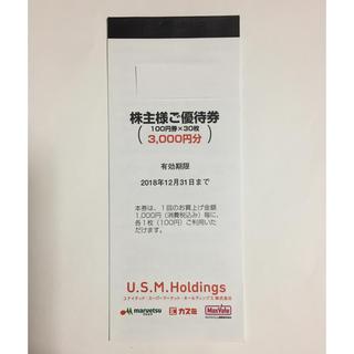 カスミ、マルエツ 株主優待券 3000円分(ショッピング)