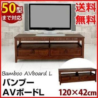 テレビボード TVボード テレビ台 TV台 幅120(リビング収納)