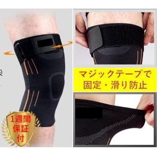 【高級】L 膝サポーター スポーツ マジックテープ 保温関節 期間限定Sale(防具)