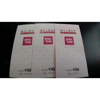 (送料込)イズミ 株主優待 6000円分 2019年5月31日まで(ショッピング)