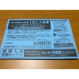 fanbi寺内九州店 1日ご入店券(ショッピング)