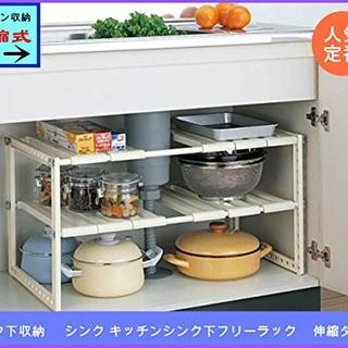 ◎◎シンク棚 下 フリーラック 伸縮タイプ(キッチン収納)