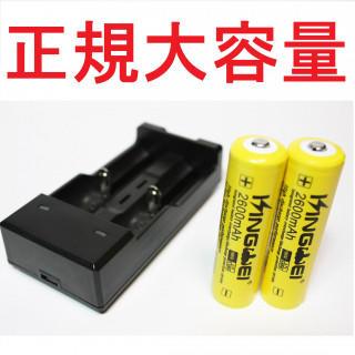 18650 リチウムイオン 充電池 2本 + 急速充電器 経済産業省適合品(ライト/ランタン)