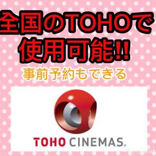 tcチケット 映画鑑賞券 10枚(その他)