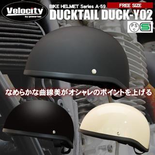 破格値!高級ヘルメット3万円~ つや消し黒ハーレstyle☆彡ダックテール(ヘルメット/シールド)