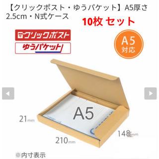 【厚さ2.5cmクリックポスト・ゆうパケット】A5サイズ 箱 10枚 ★送料込(ラッピング/包装)