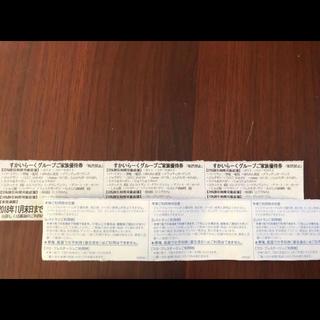 スカイラーク(すかいらーく)のすかいらーく 25% 家族優待券 6枚 ばら売り可能(レストラン/食事券)