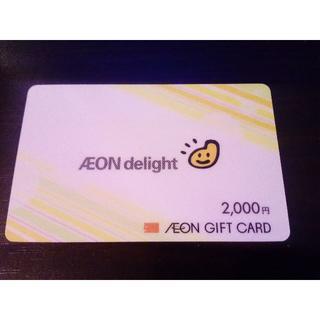 イオン(AEON)のイオンギフトカード 2000円(ショッピング)