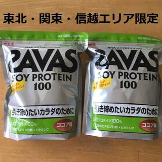 ザバス(SAVAS)の【販売エリア限定】ザバス ソイプロテイン ココア味 1050g 2袋(プロテイン)