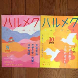 ハルメク8月号&10月号セット(ニュース/総合)