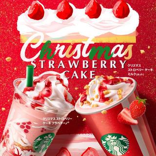 スターバックスコーヒー(Starbucks Coffee)のスターバックス ギフト(フード/ドリンク券)