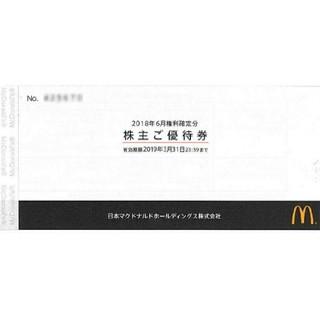 マクドナルド(マクドナルド)のマクドナルド  株主優待券  2冊(フード/ドリンク券)