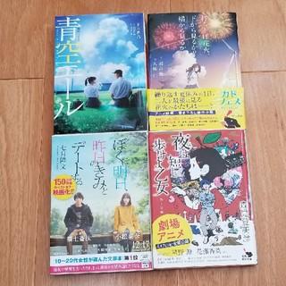 カドカワショテン(角川書店)の文庫本 4冊まとめ売り(文学/小説)
