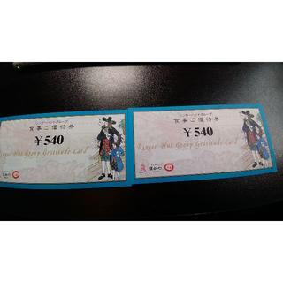 リンガーハット食事ご優待券 540円券×2枚 19年7月31日まで 送料無料(フード/ドリンク券)