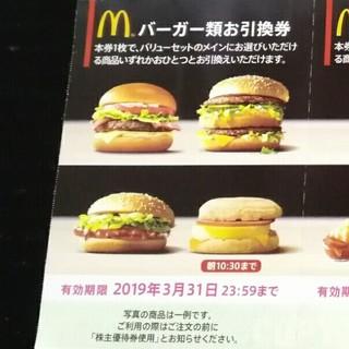 マクドナルド(マクドナルド)のマクドナルド バーガー引換券✕8(フード/ドリンク券)
