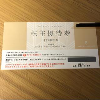 ユナイテッドアローズ✴︎株主優待券(ショッピング)