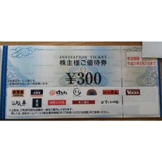 【送料無料】吉野家の株主優待券(3,000円分)(レストラン/食事券)