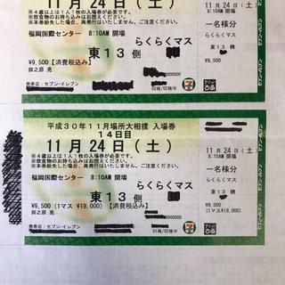 大相撲九州場所14日目 11月24日(土)入場券(相撲/武道)