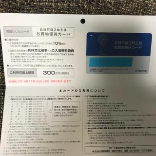 近鉄百貨店 株主優待カード 女性名義(ショッピング)