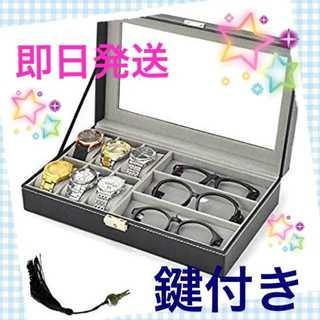 【新品・セール中】腕時計&メガネ 収納ボックス(ケース/ボックス)