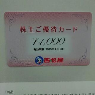 西松屋 優待券カード(ショッピング)
