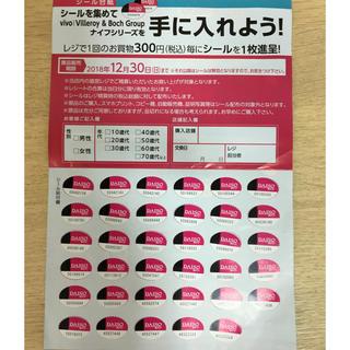 ダイソー キャンペーン 包丁 シール35枚(ショッピング)