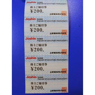 上新電機 ジョーシン 株主優待券 2000円分(200円×10枚) 平成31年6(ショッピング)