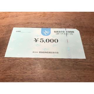 阪急 友の会 40000円分(ショッピング)