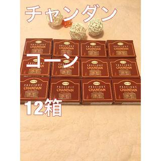 お香 HEM チャンダン  12箱 コーン!!! #香る城NET(お香/香炉)